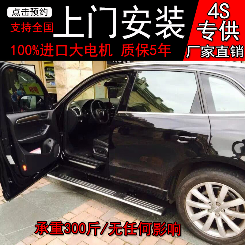 The new audi Q7 electric pedal q5 Q7 electric pedal jeep grand Cherokee pedal infiniti QX60FX35