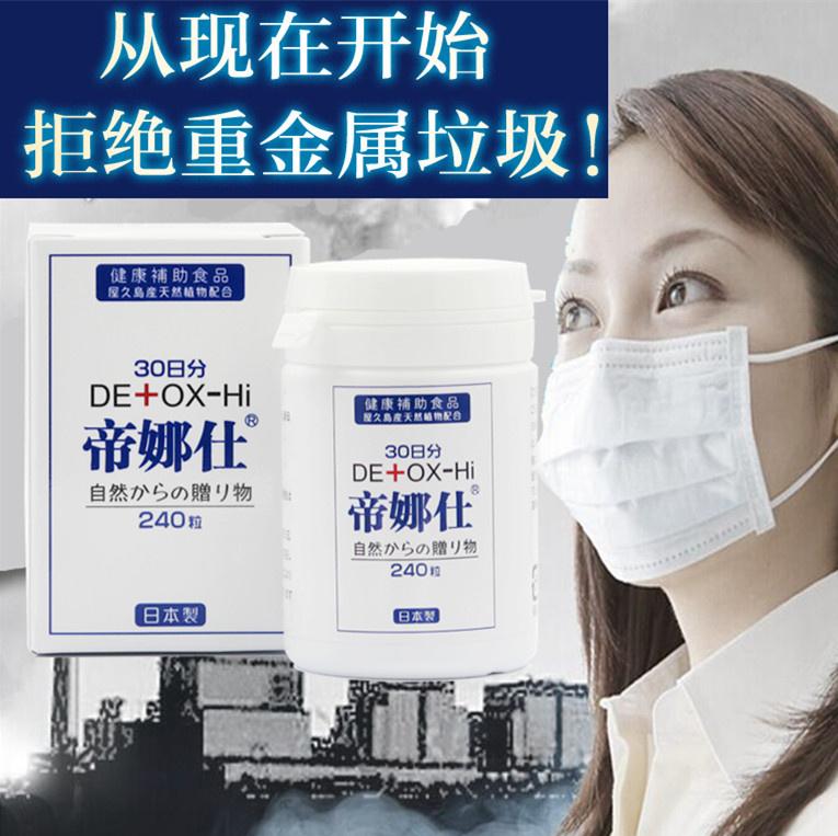 日本原装帝娜仕Detox-HI 备孕正品 现货