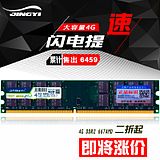 Jing Yi 4G DDR2 667 second generation desktop computer AMD dedicated memory 800 compatible 2G 8G 8G