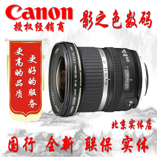 Canon lens EF-S city, licensed nationwide warranty, 10-22mm f/3.5-4.5 USM ultra wide angle