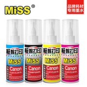 MiSS even for supporting mixed ink for mg3680 mg3580 mx538 mx398 one machine