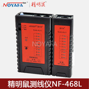 Smart mouse NF-468L network cable telephone line measuring instrument wire tester tester battery