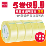 Efficient transparent tape wholesale, sealing box bandwidth, tape cloth, express packaging, packaging size, sealing tape, paper mail