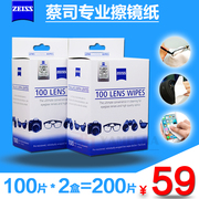 ZEISS Germany Zeiss camera wipe lens paper paper lens paper clean paper towel 100 pieces of *2=200