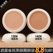 Genuine concealer to cover the scars of strong black eye spots freckles acne white foundation bag mail