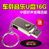Car Car DVD China new sound good sound selection popular music CD plus 16G USB flash disk with MV
