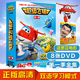 Genuine Super Feet Animation Disc Complete Works Children's Cartoon DVD DVD Mandarin Chinese and English First Season