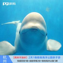 杭州极地海洋或烂苹果乐园或云曼温泉+宝盛宾馆酒店亲子自由行