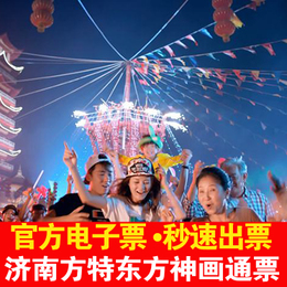 【大学生128元】济南方特东方神画门票济南方特通票成人票儿童票