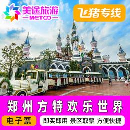 【官方发码】郑州方特欢乐世界门票 成人票 大学生票电子票兑换券