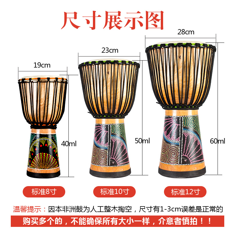 African drum 8 inch 10 kindergarten children in Lijiang shougu Yunnan hand drum exercise instrument sheepskin for beginners