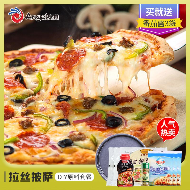 烘焙披萨原料套餐做6/8/9寸比萨饼底酱组合