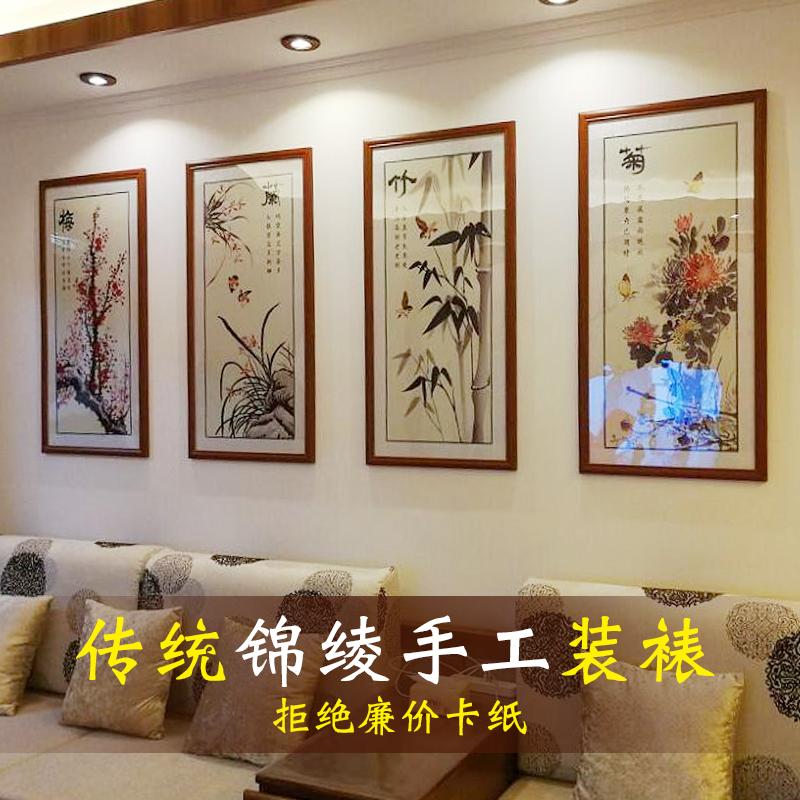 中式梅兰竹菊装饰画水墨画客厅四联挂画国画