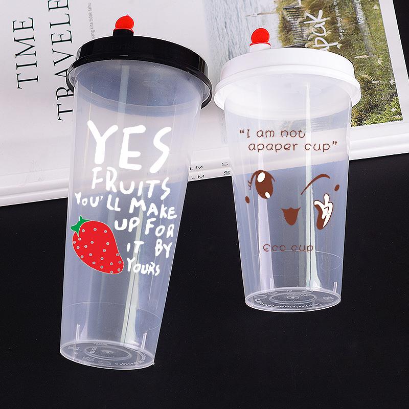 高透pp注塑饮料果汁杯带盖奶茶杯加厚杯子
