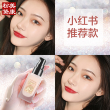 Mei Kang pink powder foundation moisturizing, waterproof, oil control, concealer, lasting BB cream, CC cream, female student fair price dry skin genuine product