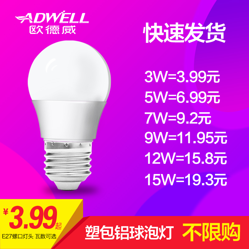Oude Wei 3W5W highlight LED light bulb, light source, E27 screw, household energy-saving lamp, ultra bright indoor screw