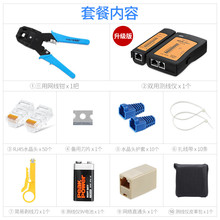 Cable sheath stripping pliers kit tester Telecom indoor cable protection box cable clamp sets network