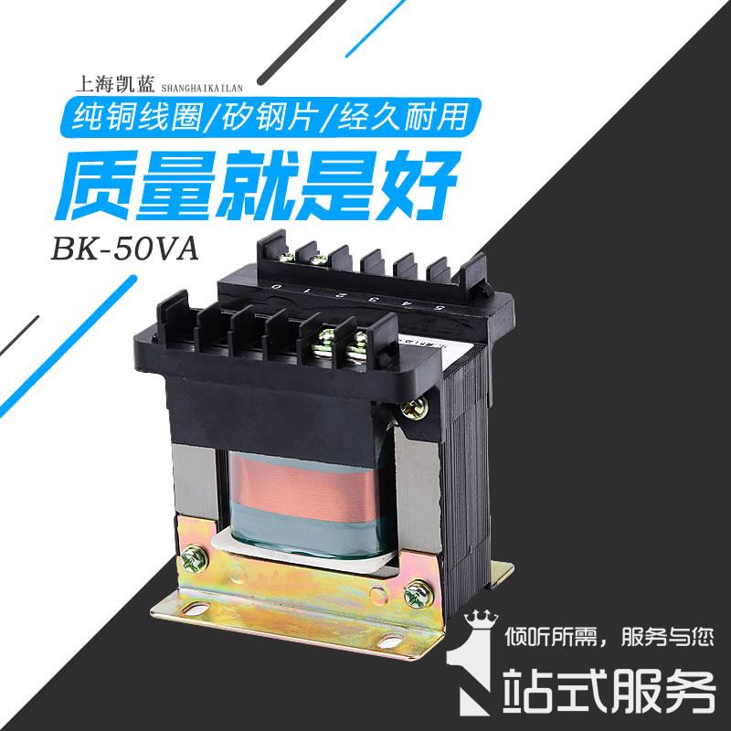 全铜线 BK-50VA 隔离控制变压器 36V 可定制