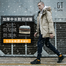 GT SA Tini men in outdoor long down coats thickened moncler hooded detachable down jacket in winter