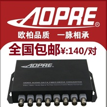 AOPRE-T/R8ZV0FD opal 8 channel pure video optical terminal single mode single fiber analog digital video optical terminal