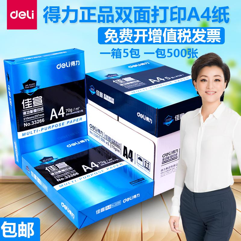 A 80g 500 grams of the FCL shipping paper complex 7 Zhang double white office 0 thick paper print 4