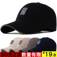 Hat men's winter outdoor leisure baseball cap spring and autumn long sun hat Korean version of the tide fashion wild cap