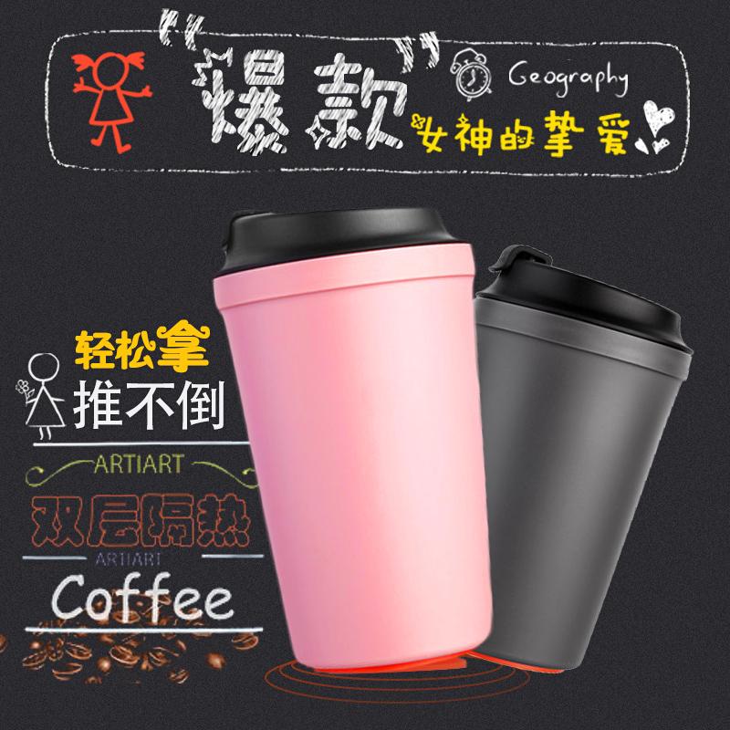 台湾Artiart简约随行咖啡杯