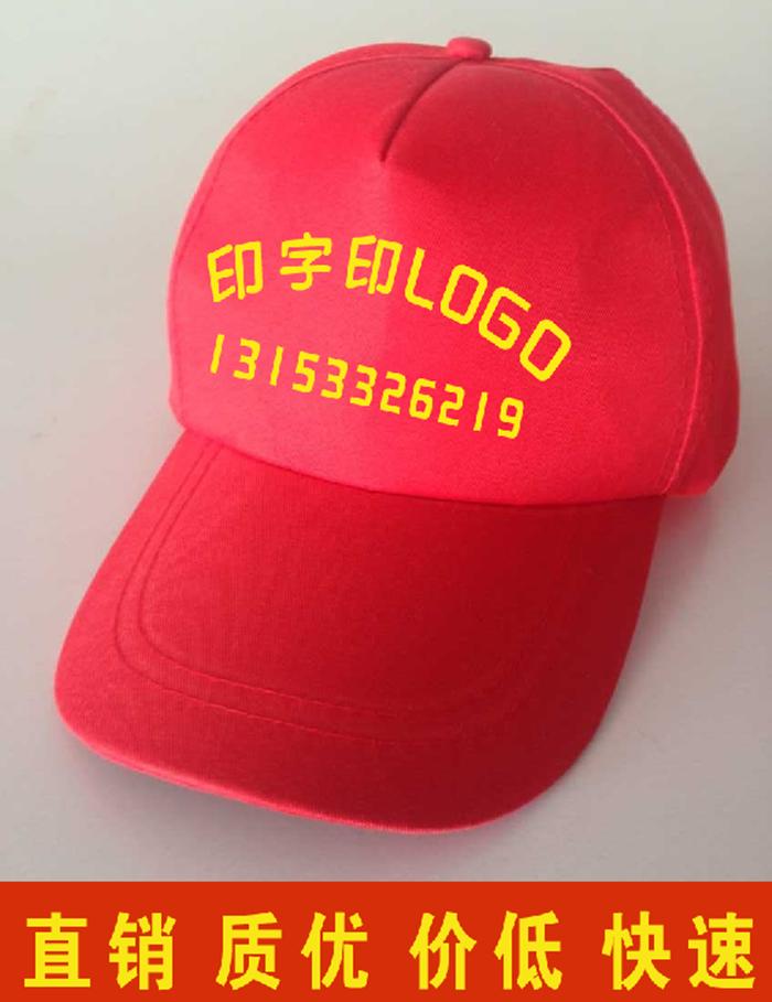 帽子广告旅游学生户外工作活动帽定制批发印