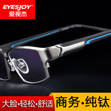 Aijiejie business myopic glasses frame mens full frame glasses box mens pure titanium face with eye box comfort