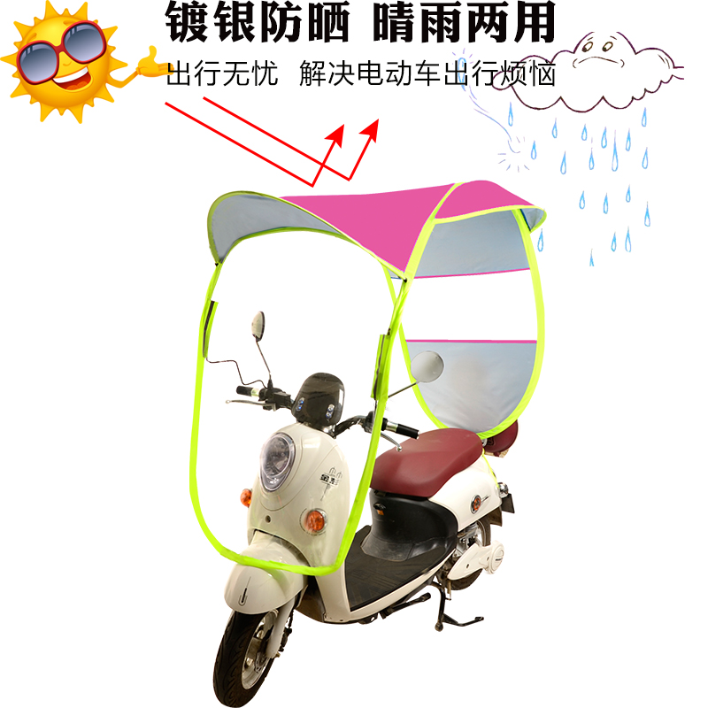 The new electric car sunshade storage battery umbrella transparent canopy motorcycle more wind