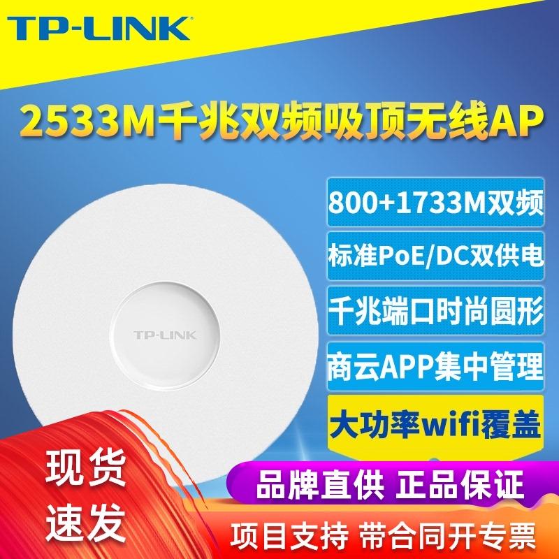 TP-LINK TL-AP2607GC-PoE/DC双频双千兆吸顶式无线AP 大功率高密度室内5G高速wifi网络覆盖DC电源PoE网线供电