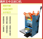 Huili manual high tea commercial soybean milk drinks coffee cup sealing machine gong tea plastic sealing cup machinist press home