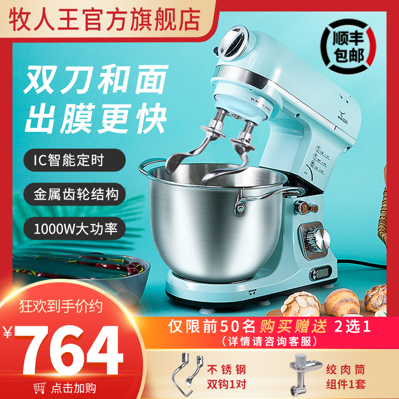 牧人王多功能和面机家用小型双刀厨师机全自动搅拌压面一体揉面机