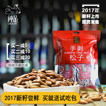 17 years of new seed Shenpin plain pine nuts hand stripping 500g snacks Brazil pine shipping