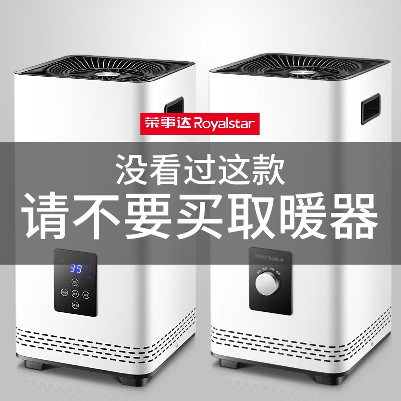荣事达取暖器节能省电小型速热神器