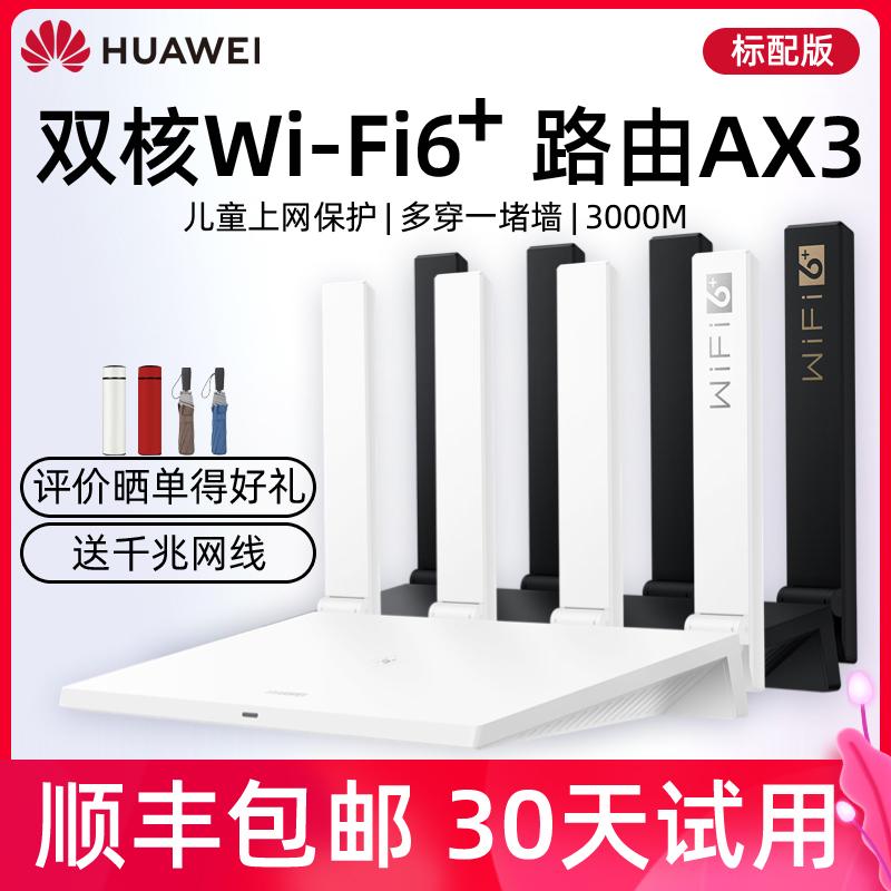 华为WiFi6无线路由器AX3 全千兆端口家用穿墙王AX3000M大功率全屋wifi高速穿墙mesh组网双频5G游戏大户型