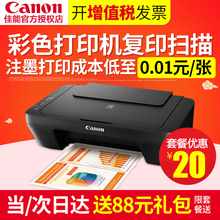 Canon MG2580S printer home one small office copy scan color inkjet student A4
