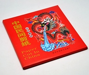 Chinese characteristic arts and crafts 12 Zodiac paper cuts pictures abroad abroad gift giving foreigners present