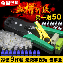 Cable clamp sets multifunctional network tools genuine original crystal head 8p wire stripping pliers