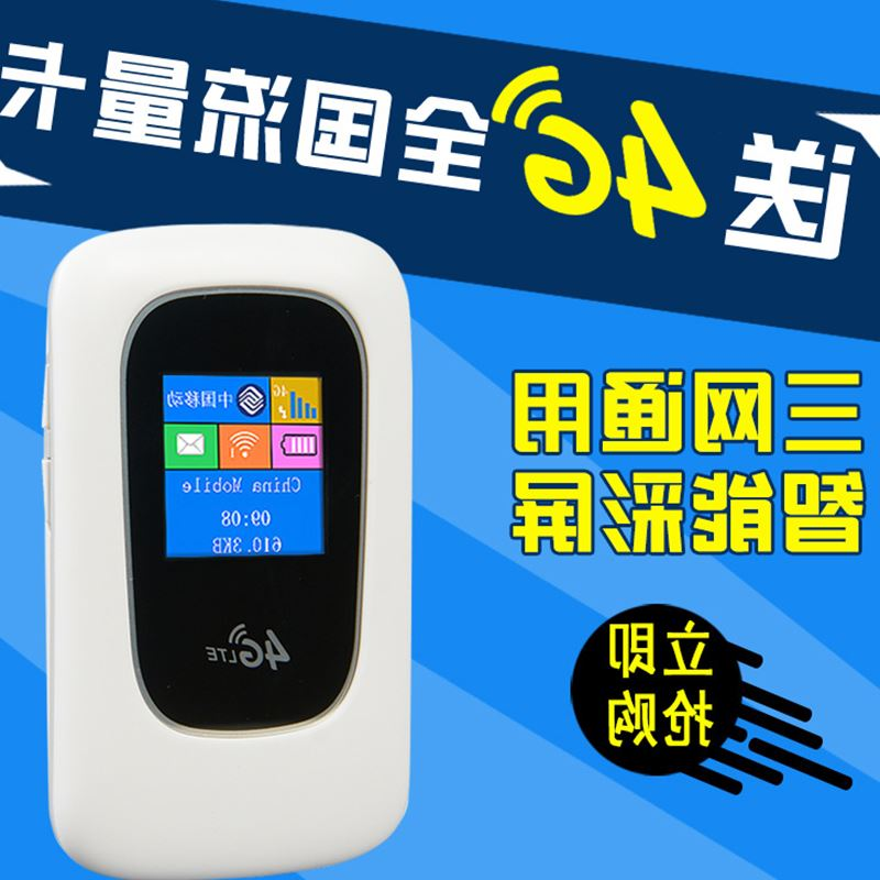 4G wireless router, portable MIF card, I mobile telecom, Unicom SIM, Internet access treasure, three Netcom, vehicle WiFi