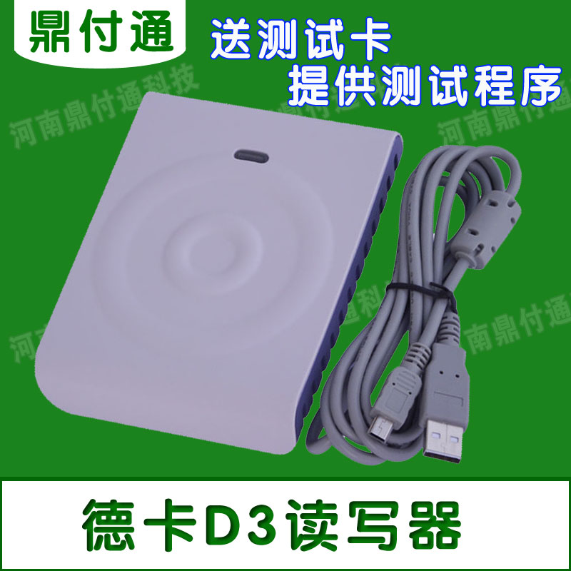 D3 DE card reader IC card read and write device d3 -u induction m1 card reader IC card reader usb port