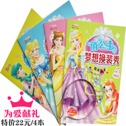 Xuemei white girl Anna princess dress show Sticker Book Baby Clothes paste stickers 2-4-6 years old children