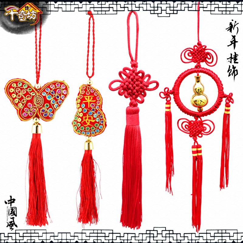 绳绣香包吊挂饰新年用品装饰品平安串挂件