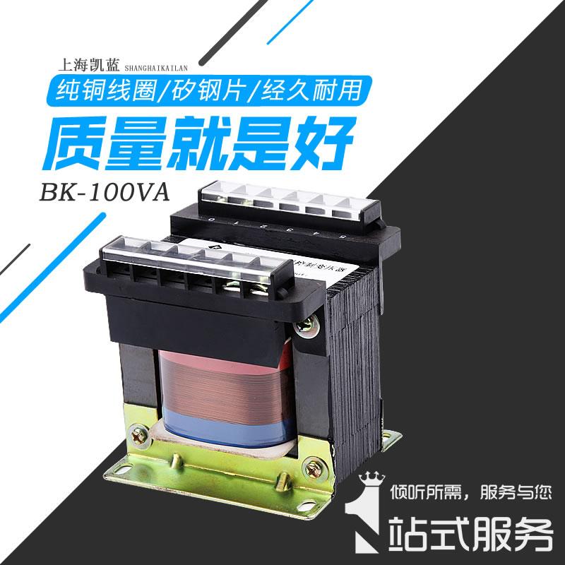 全铜线 BK-100VA 隔离控制变压器 36V可定制