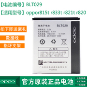 Oppor815t oppor833t oppor821t r820 phone battery genuine new BLT029