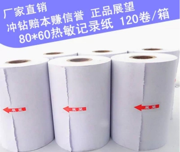 Foot meter package, thermal printing paper, 80x6 high-grade paper, 80*60 kitchen printing paper, food and beverage cashier paper