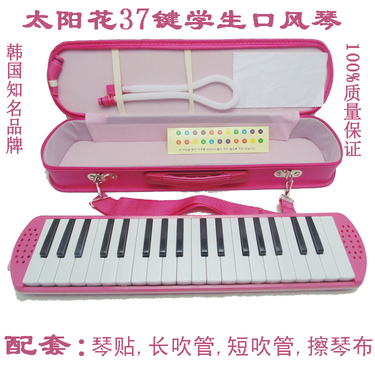 South Korea sunflower sunflower 32 key 37 key professional melodica promotion pink bag mail