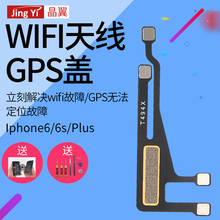Apple 6WiFi antenna iPhone6GPS module 6S signal 6P wireless 6SP cable 5 5S mobile phone 7Plus