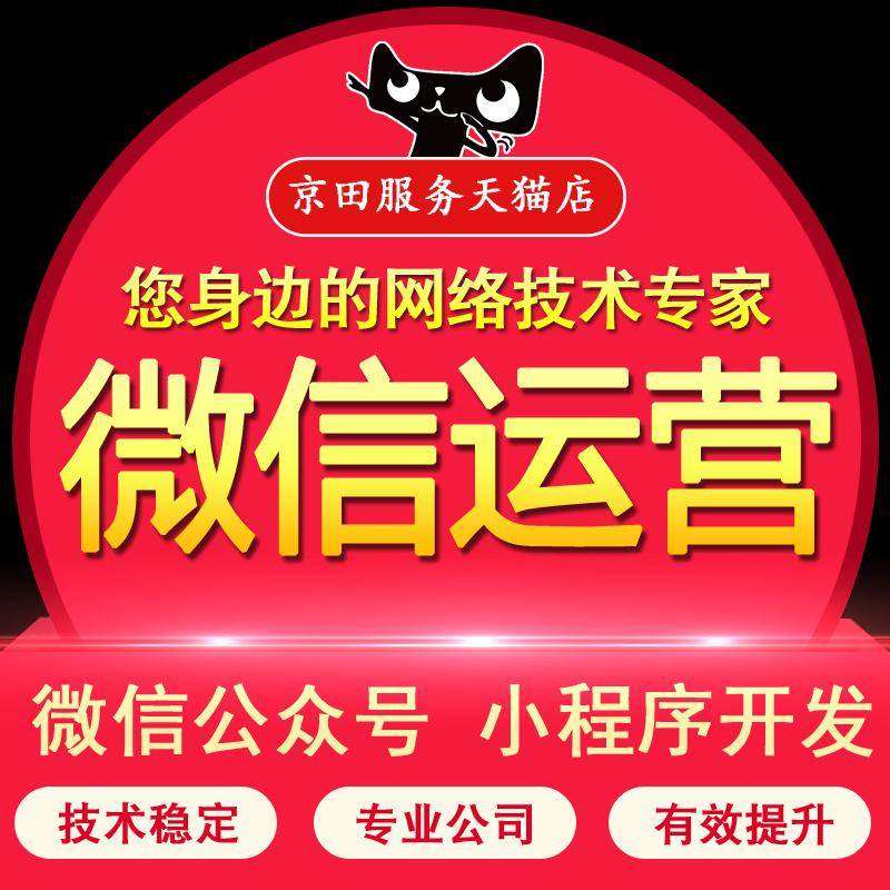 运营公众托管推广平台外包营销文章图文服务
