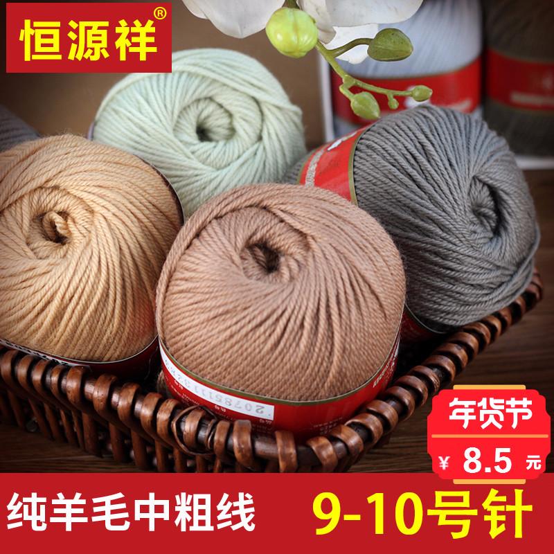 恒源祥毛线纯羊毛线中粗手编织男女围巾毛衣